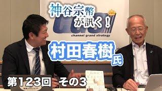 第123回③ 村田春樹氏:三島由紀夫が憧れた男とは