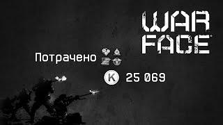 Warface - Потрачено 25069 Кредитов на коробки удачи