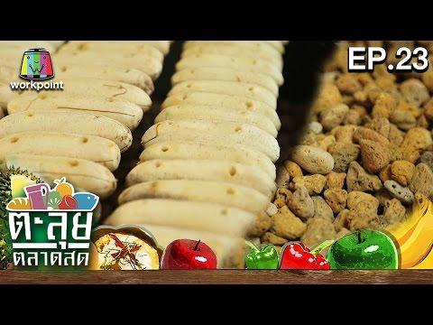 ตะลุยตลาดสด (รายการเก่า) |  กล้วยปิ้งหินลาวา กวยจั๊บ 30ปี | ตลาดนครไทย ลาดพร้าว101 | EP.23 | 7 ธ.ค. 59 Full HD