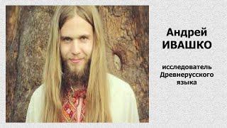 Википедия знаний не даёт  Веды и образование Андрей Ивашко