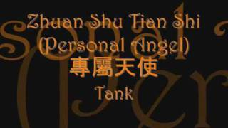 [CHI/ENG/ROM] Tank - Zhuan Shu Tian Shi 專屬天使 (Personal Angel) Lyrics