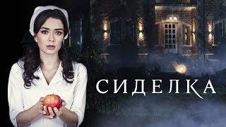 Сиделка (2018). Премьера 14 мая