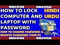 How To Lock Computer and Laptop With Password In Hindi Urdu Tutorial
