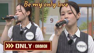 음색으로 찢은 독보적인 존재✨ 이하이(LeeHi)의 〈ONLY〉♬ 아는 형님(Knowing bros) 298회   JTBC 210918 방송