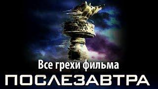 """Все грехи фильма """"Послезавтра"""""""