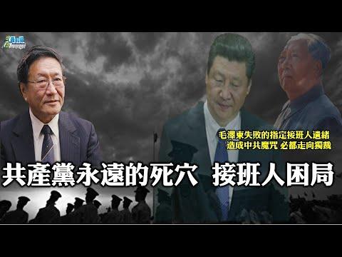 《政經最前線-無碼看中國》210616 毛澤東五次選擇接班還是失敗 蘇聯模式致命弱點 專制獨裁政權皆為終身制 沒有接