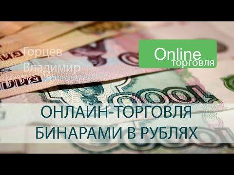 Заработок с 80 рублей интернет