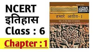 NCERT HISTORY Class 6 Chapter 1 in Hindi | NCERT इतिहास कक्षा 6 अध्याय-1 |