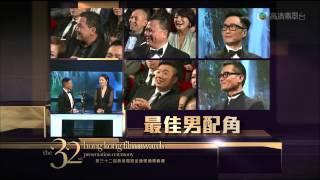 第三十二屆香港電影金像獎最佳男配角 - 鄭中基
