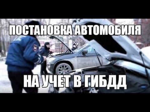 Постановка автомобиля на учет или несвоевременная регистрация автомобиля