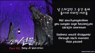[Jiwon (SPICA)] If It's Me (나라면) God's Gift-14 Days OST (Hangul/Romanized/English Sub) Lyrics