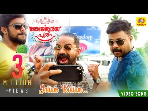 GEORGETTAN'S POORAM Official Song-Jolium kulium Illa