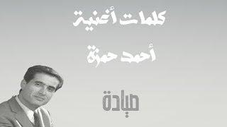 مازيكا كلمات أغنية أحمد حمزة - صيّادة تحميل MP3