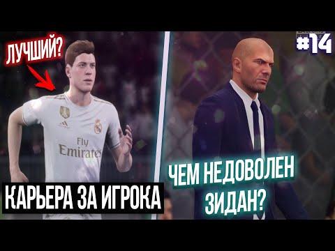 FIFA 20 | Карьера за игрока новый сезон [#14] СТАРТ ЛА ЛИГИ! ЧЕМ НЕДОВОЛЕН ЗИДАН?
