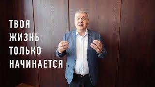 Твоя жизнь только начинается / Библейские семинары «Слово жизни» Москва