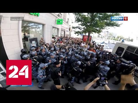 Незаконные акции в Москве: кошелек оппозиции и планы Ходорковского - Россия 24