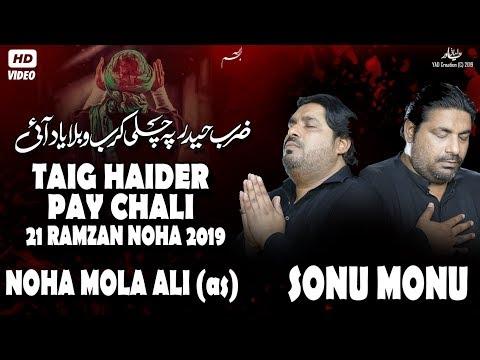 21 Ramzan Noha 2019 | Zarb Haider Pay Chali | Sonu Monu Noha