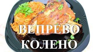 """Свиная рулька или """"вепрево колено"""". Чешская кухня. Готовим в казане на костре."""