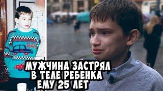"""Этому """"ребёнку""""  25 лет!!! Мужчина застрял в теле подростка..."""