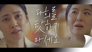 """진범을 묻는 다희 엄마에게 추자현(Chu Jia-Hyun) """"다희를 탓하지 마세요""""  아름다운 세상 (Beautiful world) 15회"""