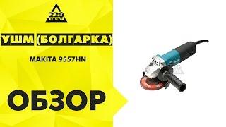 Makita 9557HN - відео 2