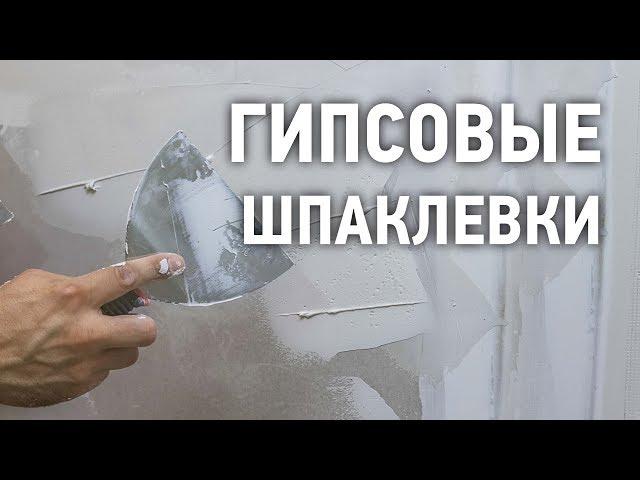 Шпаклевки гипсовые ВОЛМА Финиш, Шов, Стандарт