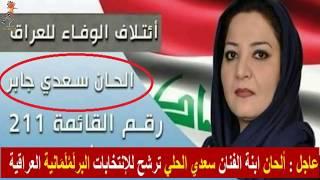 عاجل    ألحان ابنة الفنان  ( سعدي الحلي )  ترشح للإنتخابات البرلَمْلَمَانية العراقية !