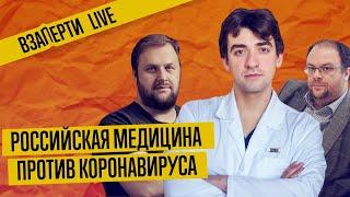 КОГДА ПОЯВИТСЯ ВАКЦИНА? Как медицина в России справляется с коронавирусом