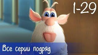 Буба - Все серии подряд (29 серий + бонус) - Мультфильм для детей