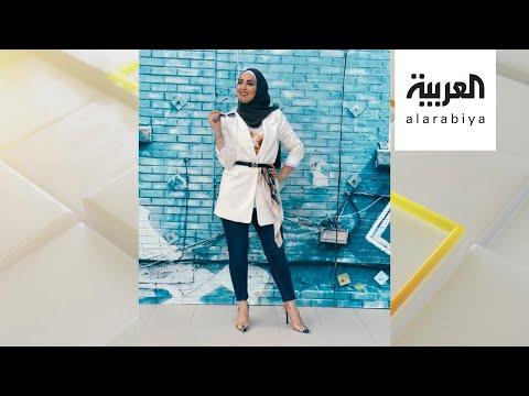 العرب اليوم - شاهد: نصائح لإطلالة أنيقة للمحجبات تتماشى مع الموضة