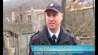Сочинский полицейский спас от смерти многодетную семью