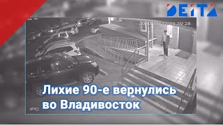 DEITA.RU Лихие 90-е вернулись во Владивосток // скрытая камера