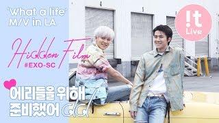 Hidden Film 히든필름 #5 : EXO-SC 세훈&찬열 'What a life'