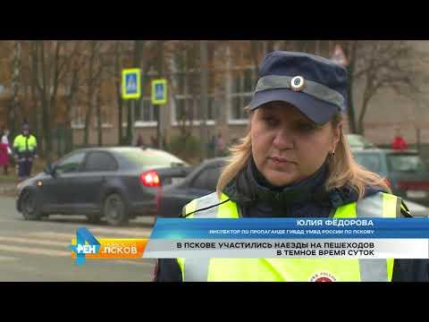 Новости Псков 23.10.2017 # Участились наезды на пешеходов в темное время суток