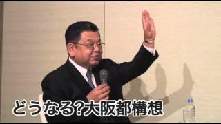 須田慎一郎×長谷川豊②どうなる?大阪都構想