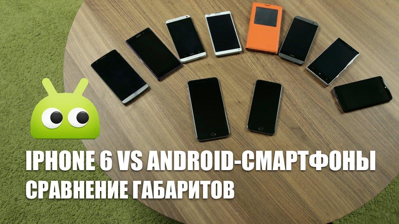 iPhone 6 и iPhone 6 Plus vs. Android-смартфоны: сравнение габаритов