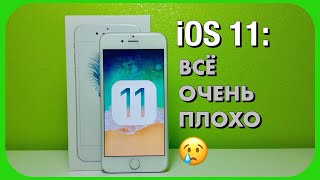 iOS 11 Public Beta - Всё Очень Плохо.