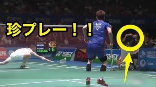 【バドミントン】なんだこれはww優れた、プロ選手のおもしろ珍プレー集【衝撃】Funny Rare Plays【badminton】