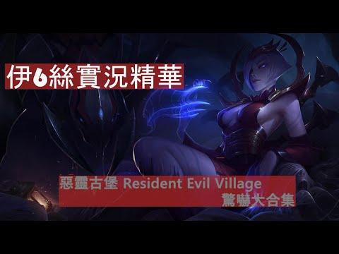 《惡靈古堡8 村莊》伊6絲 驚嚇大合集