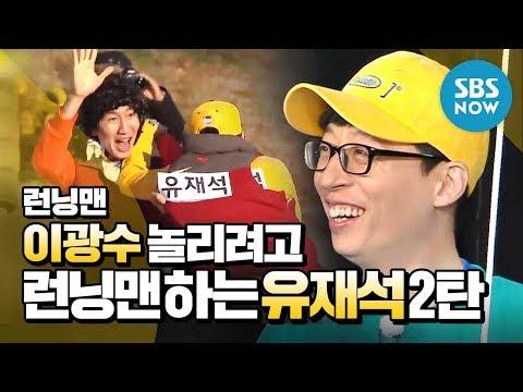 [런닝맨] '이광수 놀리려고 런닝맨 하는 유재석 2탄' / 'RunningMan' Special | SBS NOW