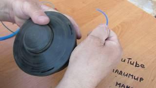 Как правильно намотать леску на катушку триммера лесник