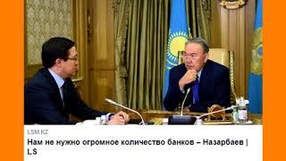 Назарбаев: нам не нужно огромное количество банков