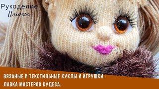 Вязаные и текстильные куклы и игрушки. Лавка мастеров Кудеса.