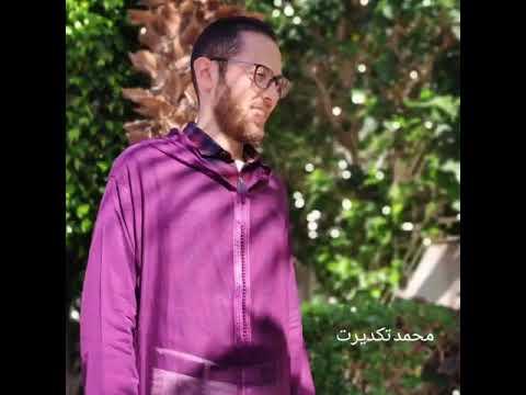 MohammedTagadirt's Video 159108742937 ufAV4AQnGwg