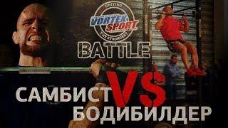 САМБИСТ VS БОДИБИЛДЕР - VORTEX SPORT BATTLE # 1