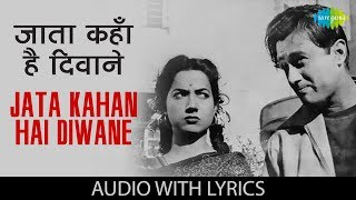 Jata Kahan Hai Diwane with lyrics | जाता कहाँ है