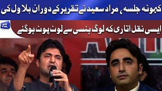Tabdeeli Aa Nahi Rahi Tabdeeli Agayi Hai   Murad Saeed speech in Kahuta AJK
