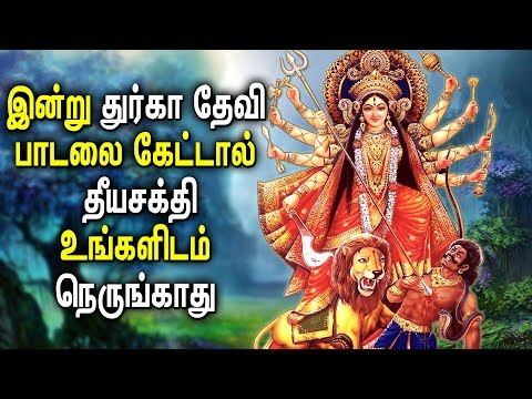DURGA DEVI WILL PROTECT YOU FROM BAD ENERGY POWER | Lord Durga Padalgal| Best Tamil Devotional Songs