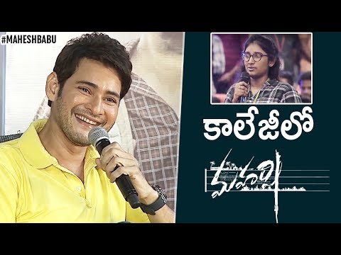 Mahesh Babu & Vamshi Paidipally Interaction With CMR College Students