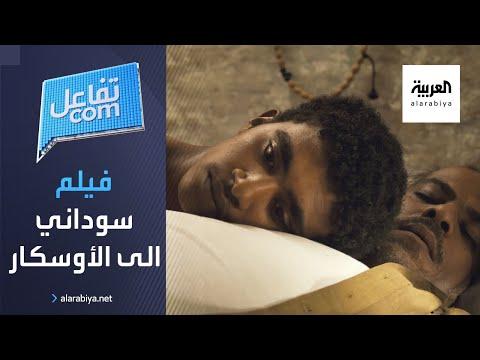 العرب اليوم - فيلم سوداني يترشح للأوسكار عن فئة أفضل فيلم روائي أجنبي
